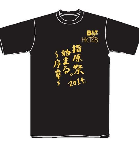 20140324 HKT