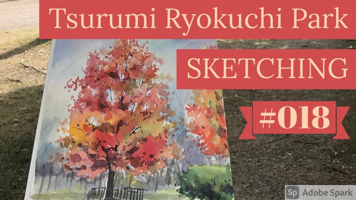 鶴見緑地スケッチ 秋の遠足🍂 その2 短い動画作りました🎥