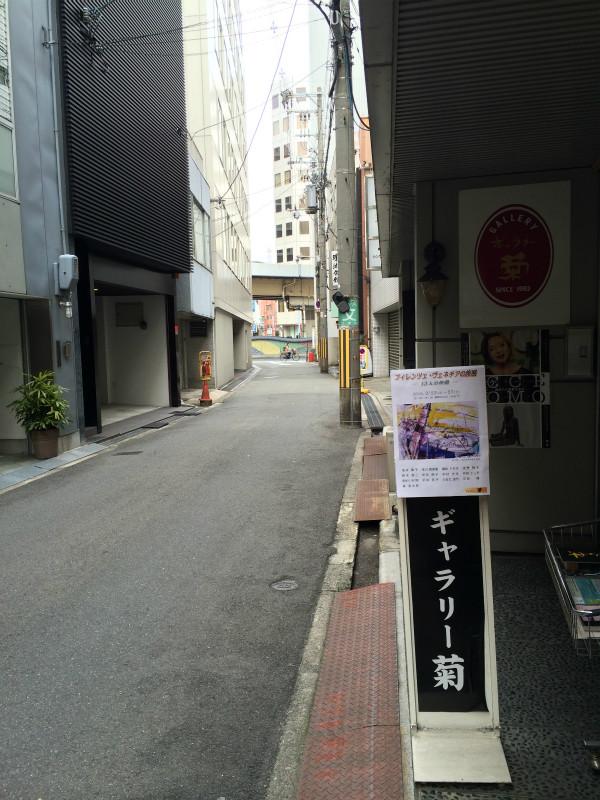 ギャラリー菊(大阪市)と大手筋ギャラリー(伏見)情報&私は面白看板編集部?