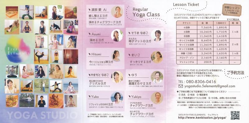 15ケンビサロンヨガスタジオ (1)