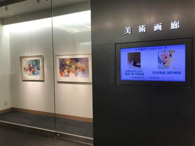 永山裕子さんの近鉄あべのハルカス個展に行きました☆