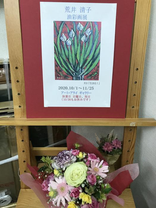 画材店アート・アライ 店主の荒井清子さんの個展開催中