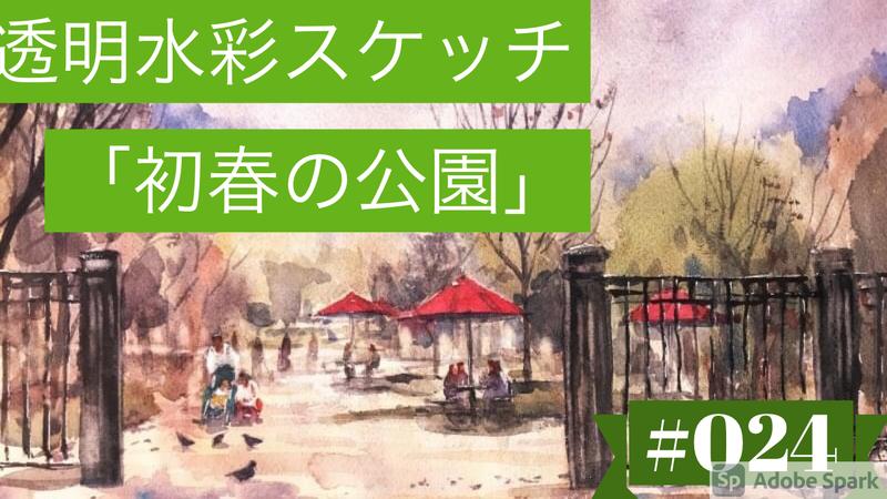 【動画】透明水彩スケッチ「初春の公園」メイキング🎥