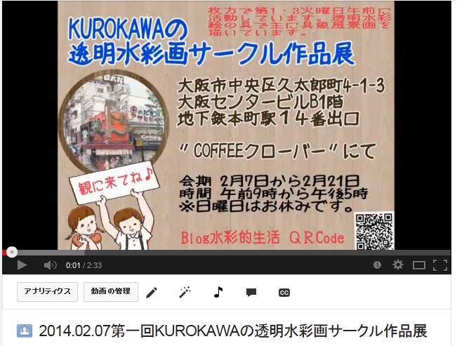 第一回KUROKAWAの水彩画サークル作品展の動画を制作しました♪