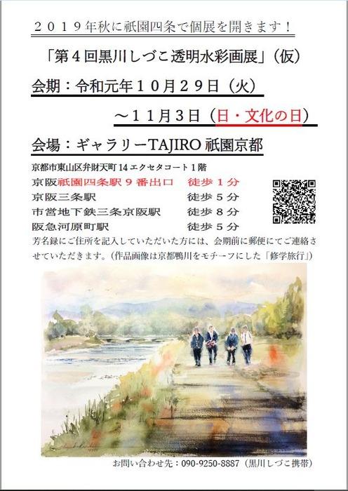 2019黒川しづこ水彩画個展予告チラシ.