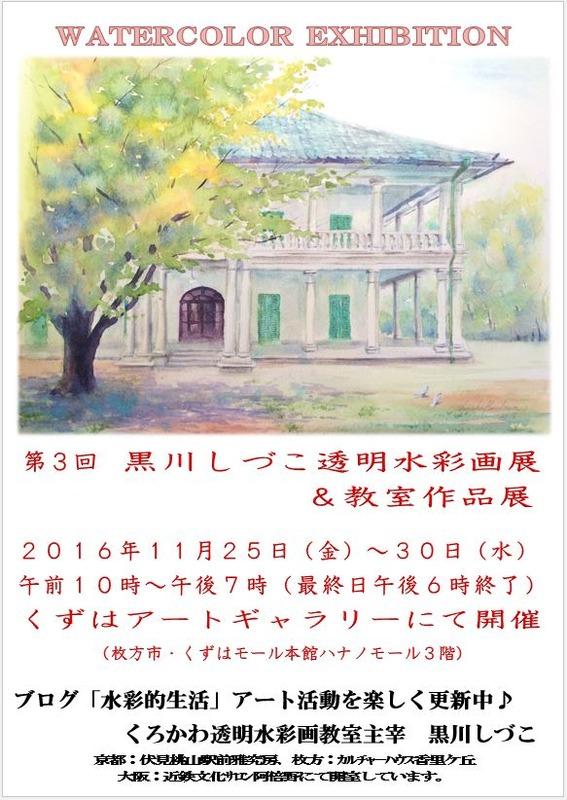第三回黒川しづこ透明水彩画展&教室展ポスター