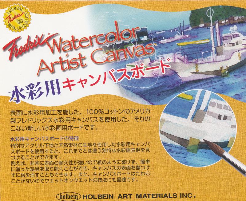 水彩用キャンバスボード