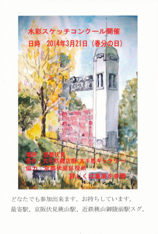 21伏見スケッチ会案内 (1)