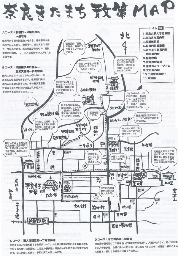 07奈良きたまちパンフレット (1)