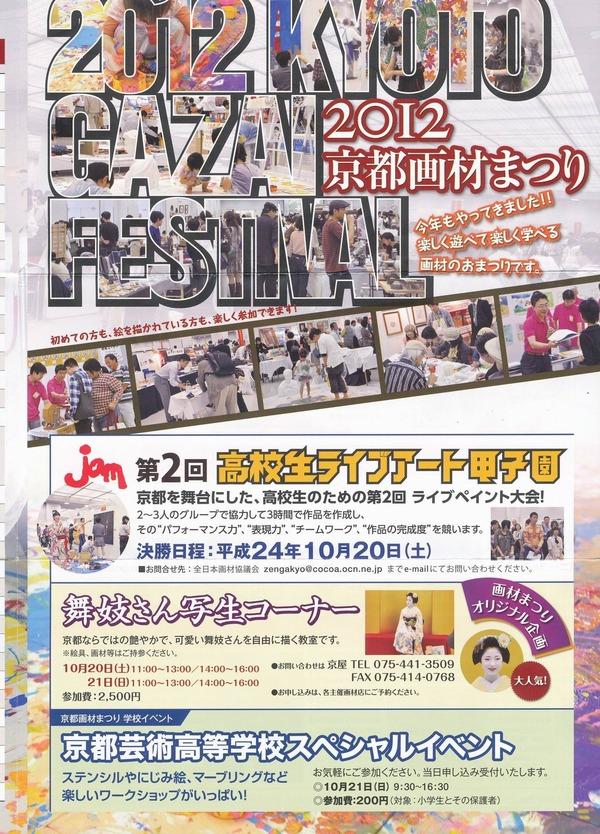 20120926画材祭り等 (5)