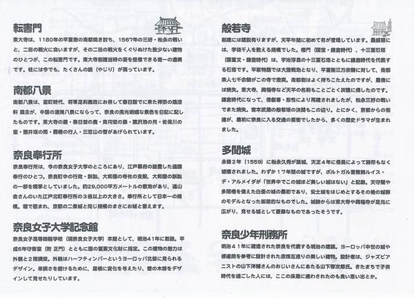 07奈良きたまちパンフレット (2)