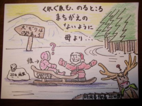 明日から娘は「北海道 富良野 犬ぞりキャンプ 3泊4日」へ出発