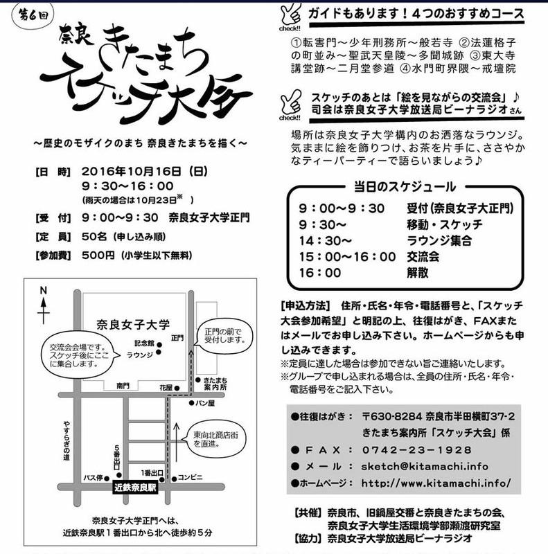 奈良きたまちスケッチ会2016案内2