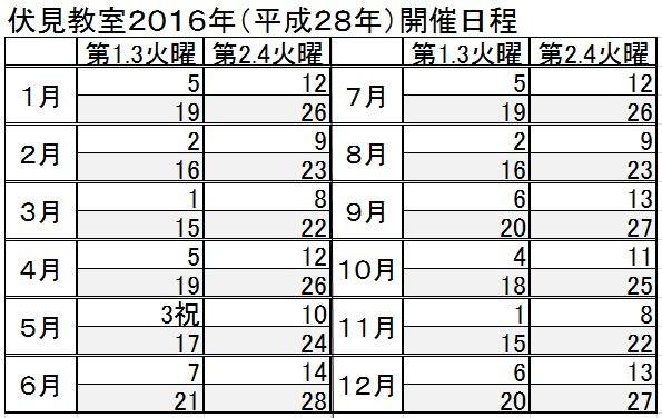 ●伏見教室2016年日程表