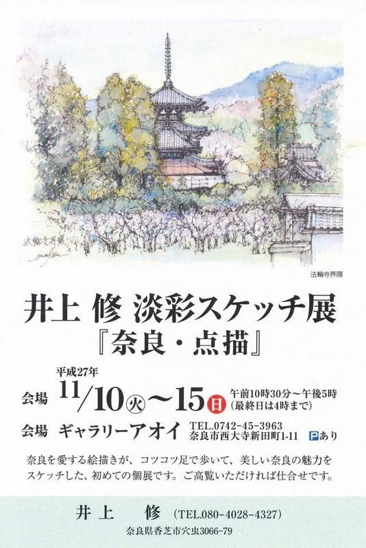 11井上修個展 (1)