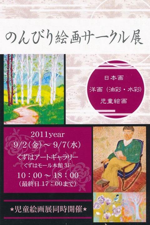 のんびり絵画教室展 (1)