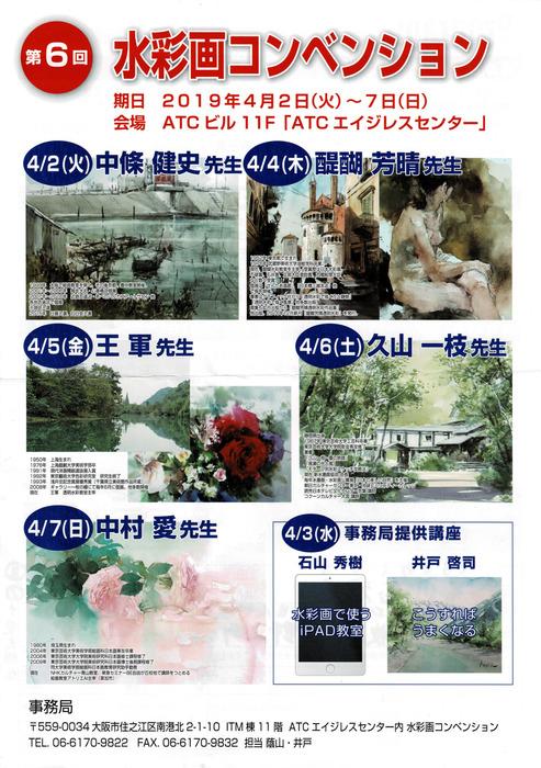 水彩画コンベンション(大阪南港ATC)って知ってた?
