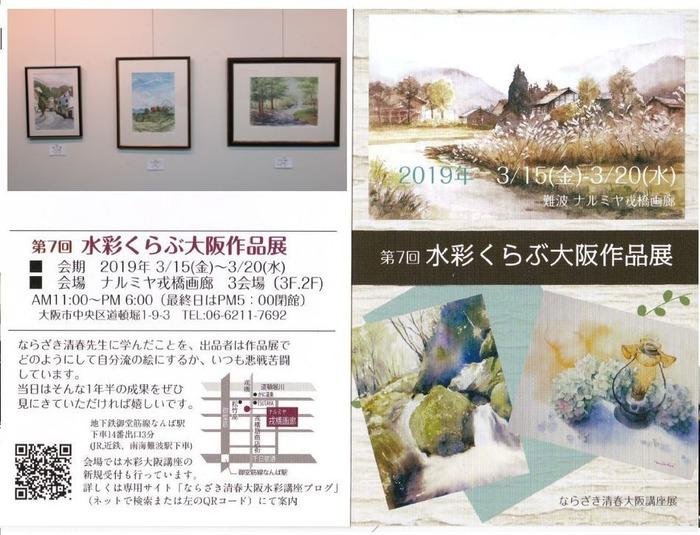 「水彩くらぶ大阪作品展」「N女史の連筆買った」「TOKYO画材ショー」の三本です☆