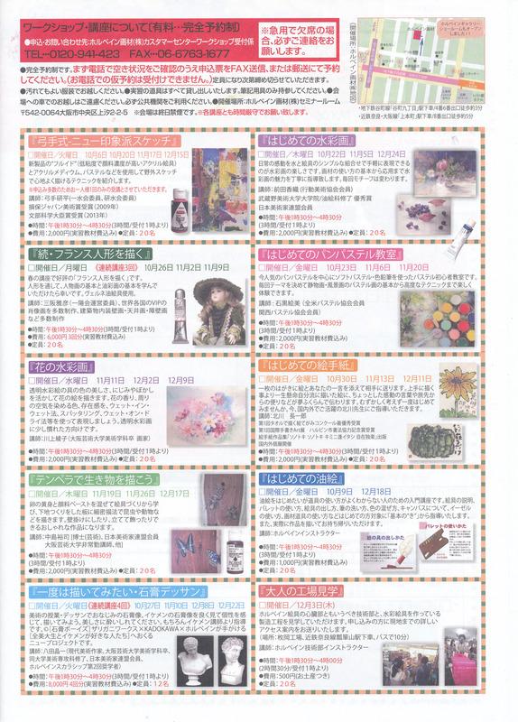 2015秋ホルべインイベント (3)