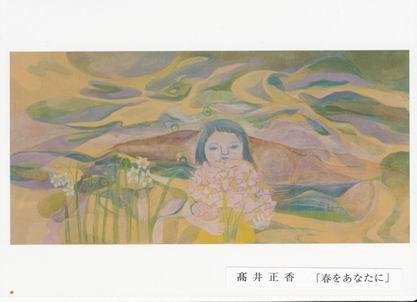 日本画 高井正香 (3)