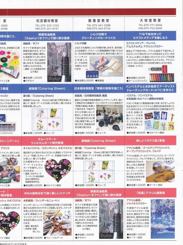 20120926画材祭り等 (3)