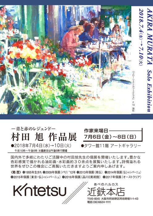 村田 旭 作品展 2018.7.4(水)-7.10(火)あべのハルカス近鉄本店
