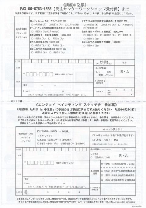ホルベインエンジョイペインティング2011秋 (4)