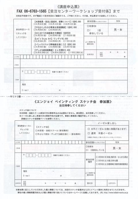 ホルベインスケッチ会案内 (1)