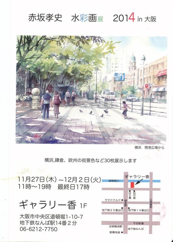 2014年秋水彩画展覧会情報 (1)