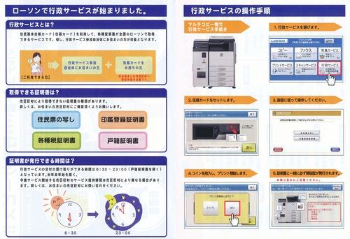 18プリントサービス (1)