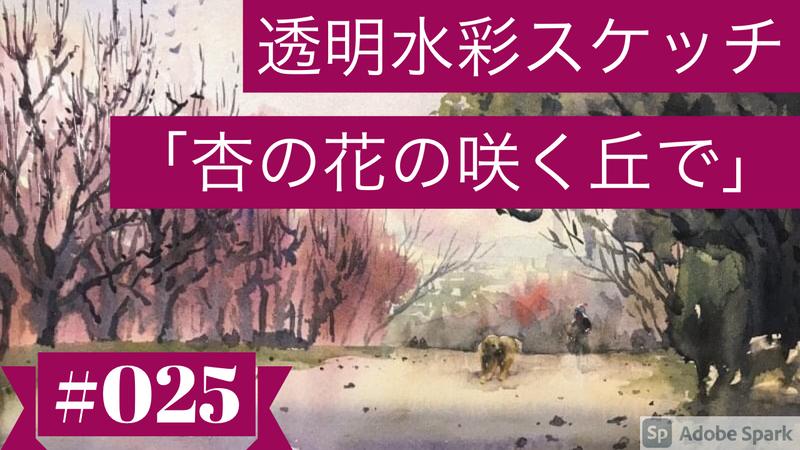 【動画】透明水彩スケッチ「杏の花の咲く丘で」メイキング🎥