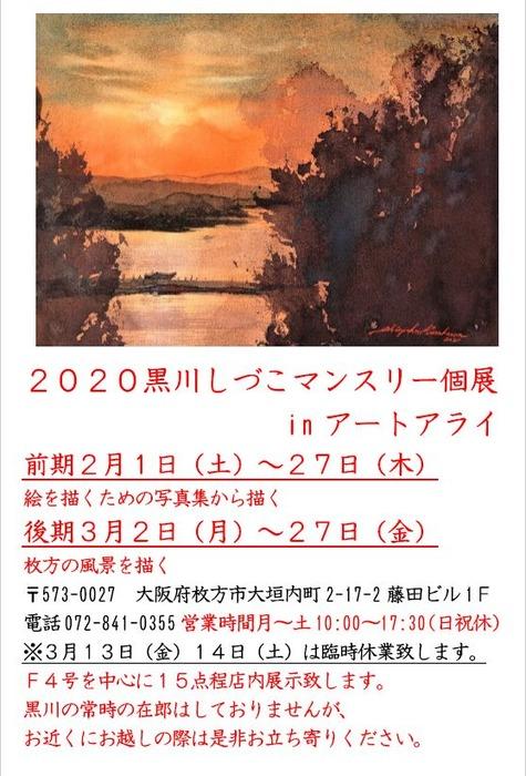 2020黒川しづこ透明水彩画個展アートアライDM表