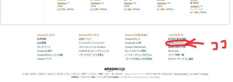 アマゾンプライム3