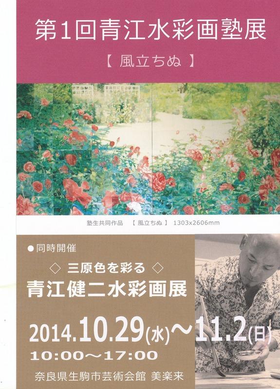 2014年秋水彩画展覧会情報 (3)