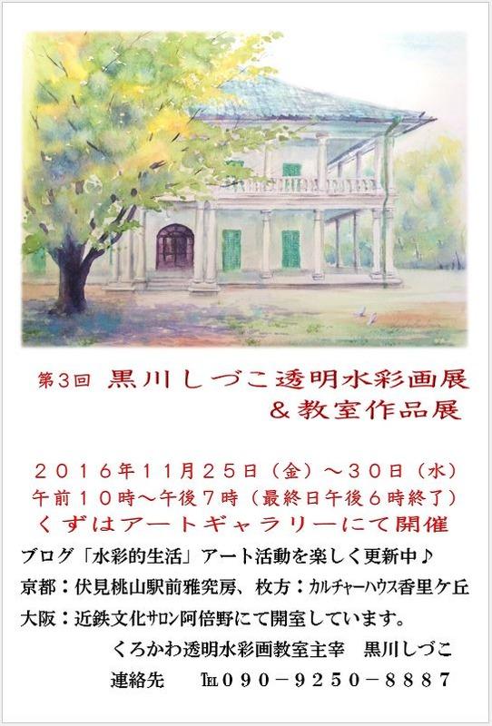 第三回黒川しづこ透明水彩画展&教室展DM