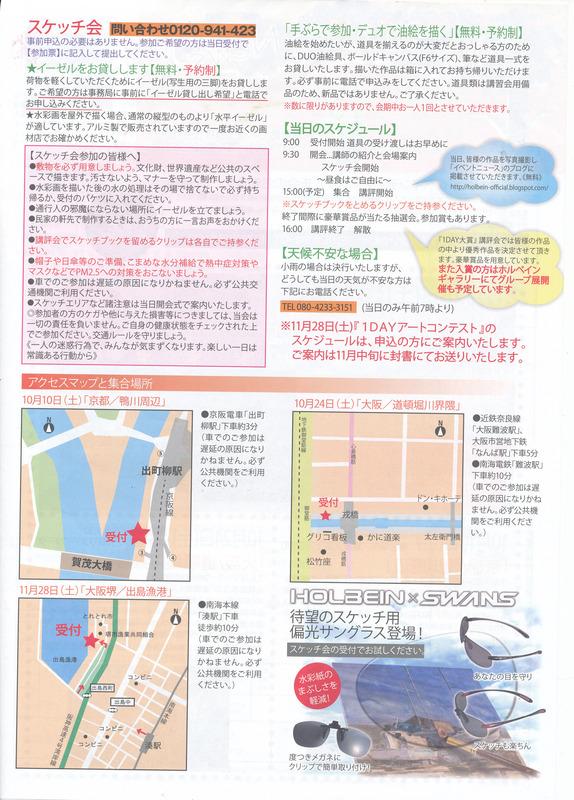 2015秋ホルべインイベント (2)