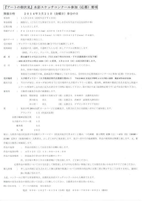 21伏見スケッチ会案内 (3)