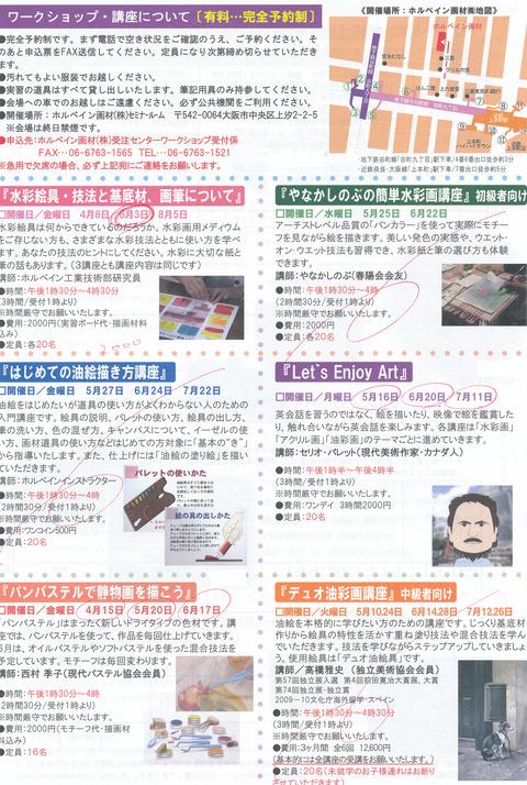 ホルベインスケッチ会案内 (3)