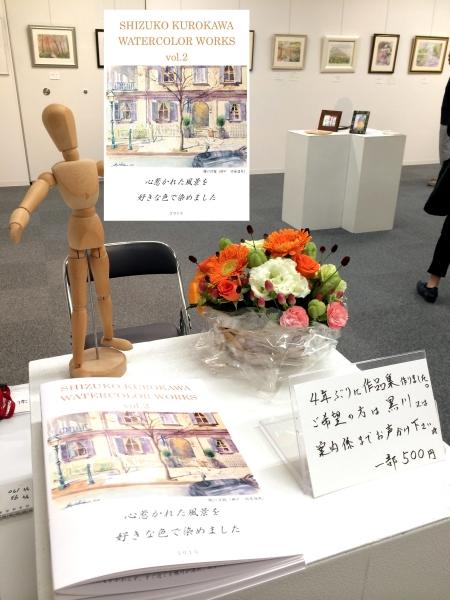 黒川しづこ透明水彩画作品集2_01