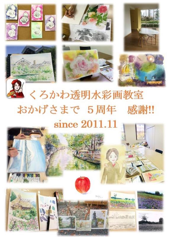 くろかわ透明水彩画教室5周年記念パネル