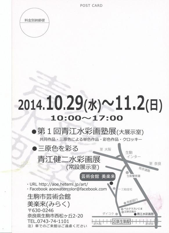 2014年秋水彩画展覧会情報 (4)