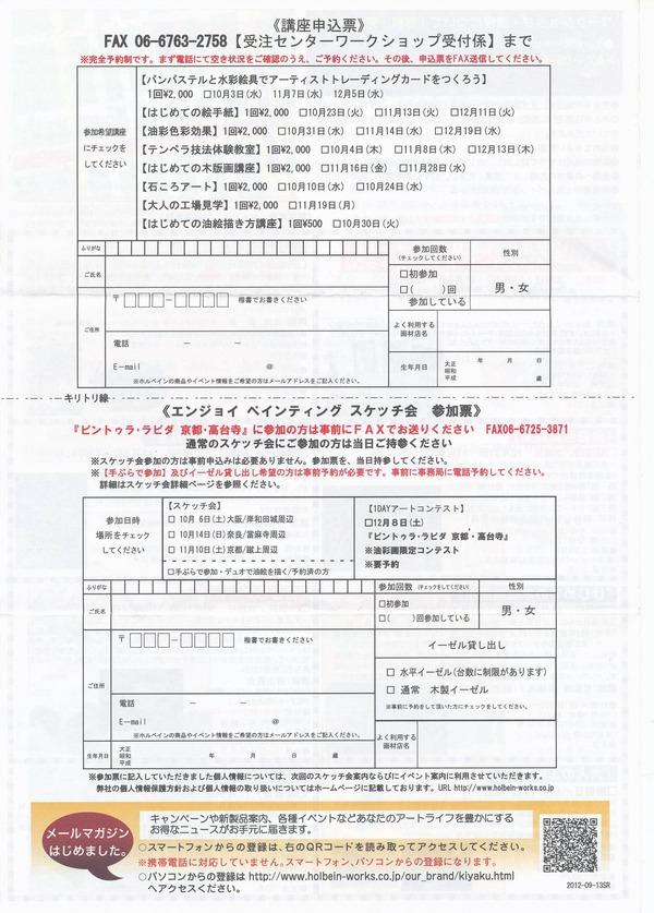 20120926画材祭り等 (8)