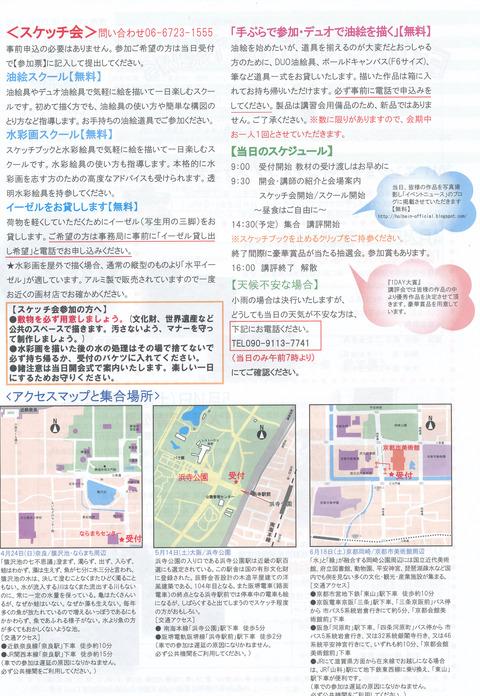 ホルベインスケッチ会案内 (2)