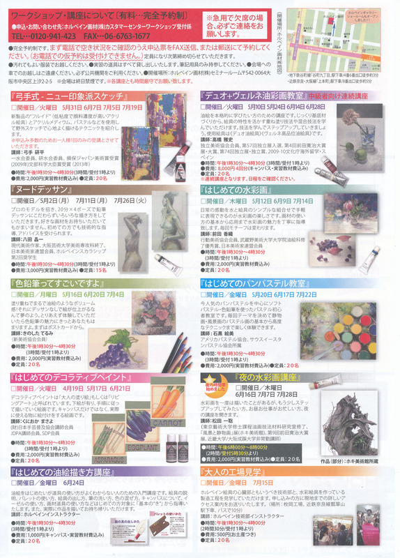 03ホルベイン春のアートイベント (3)