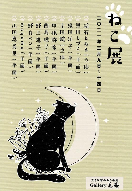 3月9日(火)~14日(日)銀座ギャラリー美庵「ねこ展」に出品します