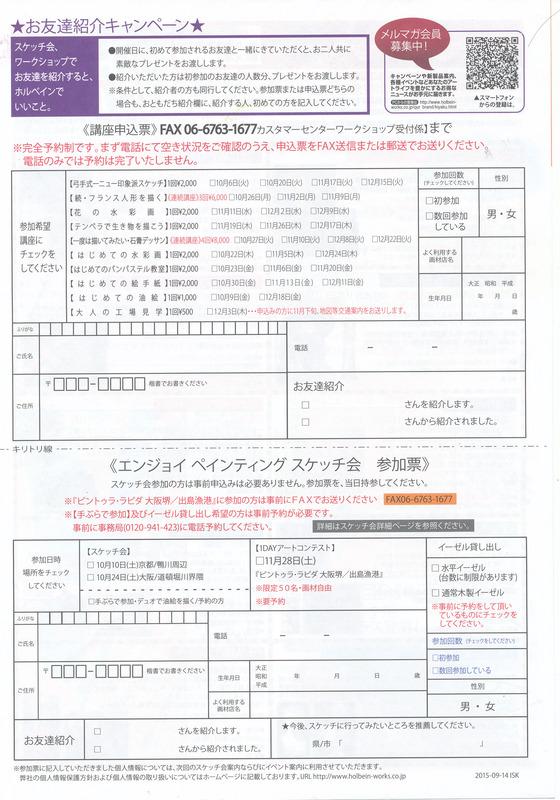 2015秋ホルべインイベント (4)