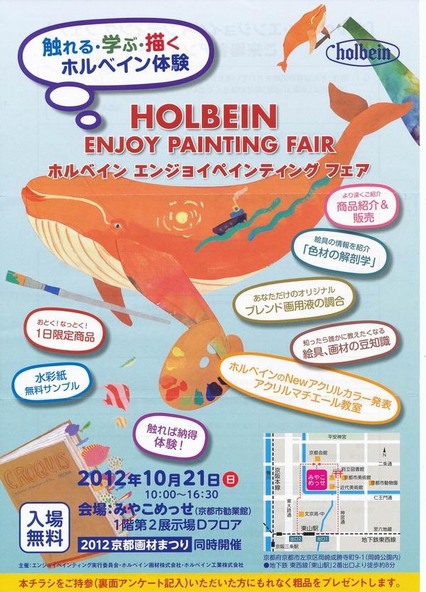 20120926画材祭り等 (2)