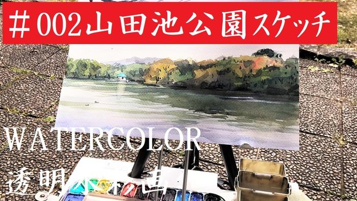 【動画】YouTube動画作りました🎥#002山田池公園スケッチ4.15