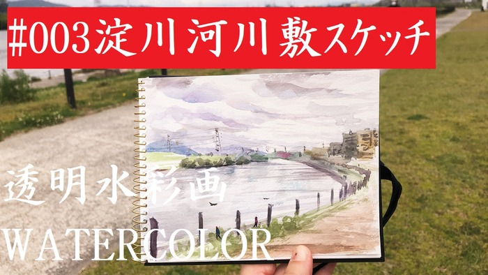【動画】YouTube動画作りました🎥#003淀川河川敷スケッチ4.17