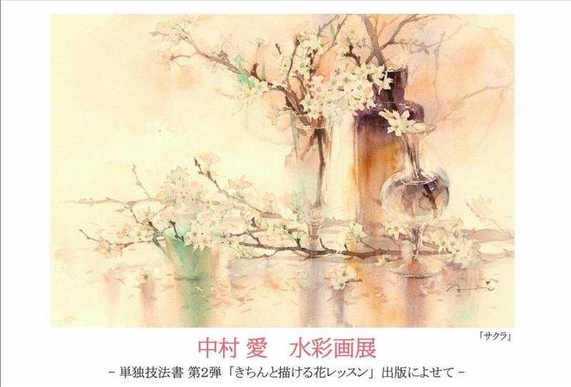 """横浜・東京 女一人旅ヾ(*´ー`)ノ""""ギャラリーび~た中村愛さんの個展へ"""""""